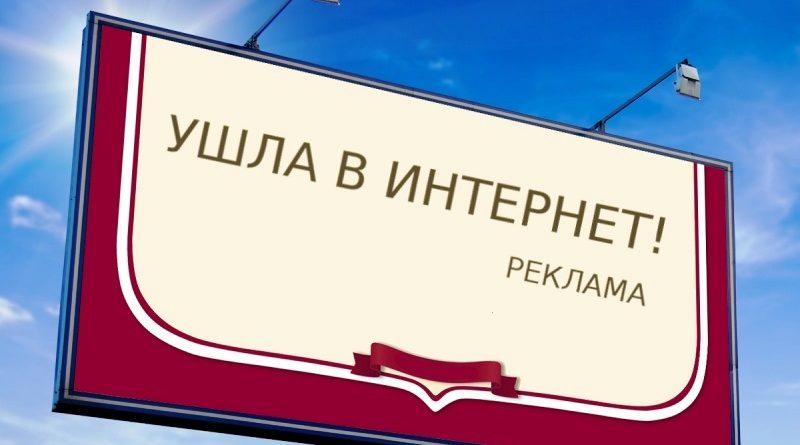 Реклама ДНР интернет